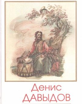 Давыдов-воин