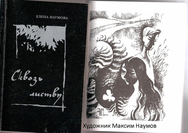 М.Наумов2