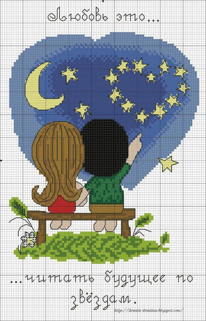 Love is схемы для вышивки 995