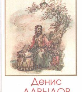 Известные творческие люди: Давыдов - поэт и воин