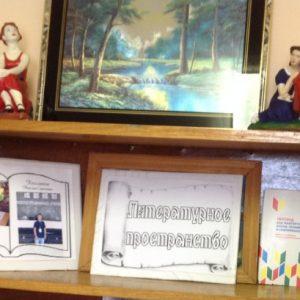 """Выставка в библиотеке """"Литературное пространство"""""""