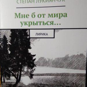 Обложка сборника лирики