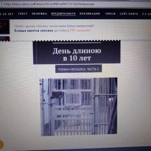 """Роман-мозаика """"День длиною в 10 лет"""""""