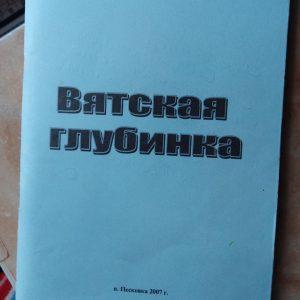 Обложка сборника В.М. Корчемкиной