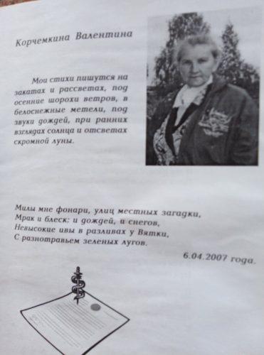 Стихи В.М. Корчемкиной