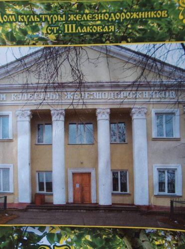 ДКЖ станции Шлаковая