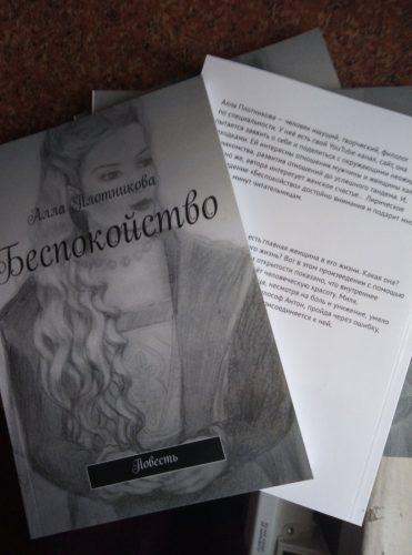 """Читатель с повестью """"Беспокойство"""" Аллы Плотниковой"""